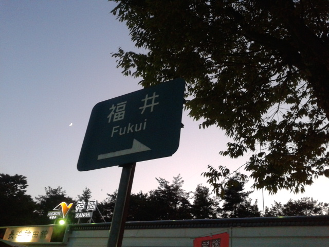 the road to Fukui